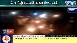 Ahmednagar Ralegon Siddhi villagers candel March राळेगण सिद्धी ग्रामस्थांनी काढला कॅण्डल मार्च