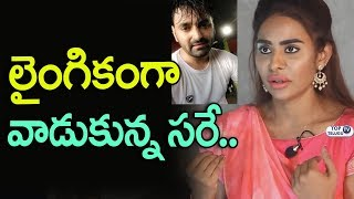 Sri Reddy Reveals her Love Story | Sri Reddy Lover EKAM BAWA | Sri Reddy Interview With Raj Kamal
