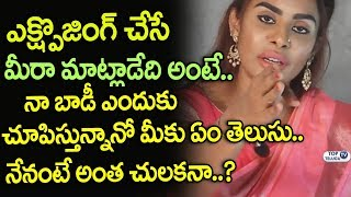 Sri Reddy Fires on who comments about Her body   Sri Reddy Interview With Raj Kamal   Top Telugu TV