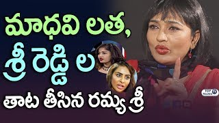Ramya Sri Powerful Counters to Madhavi Latha and Sri Reddy | Ramya Sri Interview With Raj Kamal