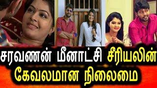 சரவணன் மீனாட்சி சீரியலுக்கு வந்த நிலைமை|Vijay Tv |Saravanan Meenatchi full Episodes