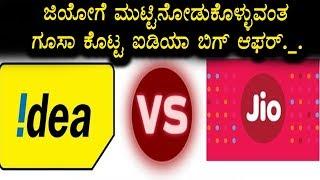 ಜಿಯೋಗೆ ಮುಟ್ಟಿನೋಡುಕೊಳ್ಳುವಂತ ಗೂಸಾ ಕೊಟ್ಟ ಐಡಿಯಾ ಬಿಗ್ ಆಫರ್ | Idia new offer JIO Custamars shocks