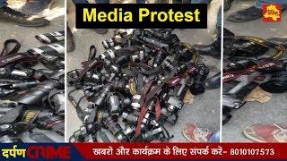Media Persons protest at Delhi Police Headquarters   Delhi Darpan Tv