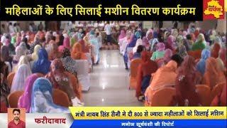 Faridabad - BJP अंतयोदय मेला | 800 से ज्यादा महीलाओं को दी गई सिलाई मशीन