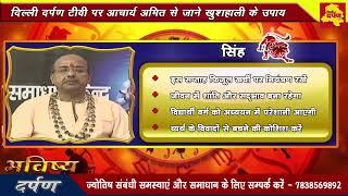 Bhavishya Darpan | आचार्य अमित। साप्ताहिक भविष्य || 26 मार्च से 1 अप्रैल 2018 | Weekly Horoscope