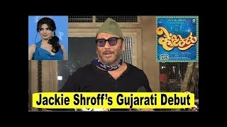 Muhurat Of Jackie Shroff's Gujarati Debut Film Ventilator | Gujarati Movie | Bollywood