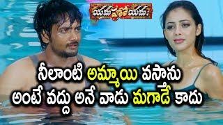 Sai Ram Shankar Romance With Parvati Melton in Swimming Pool - Yamaho Yamha Movie Scenes