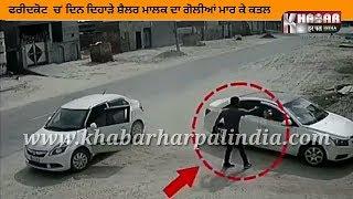 Gangsters ਨੇ ਦਿਨ ਦਿਹਾੜੇ ਗੋਲੀਆਂ ਮਾਰ ਕੇ ਸੈਲਰ ਮਾਲਕ ਦਾ ਕਤਲ ll Fridkot Murder By Gangsters-- CCTV
