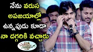 Pawan Kalyan Speech at Chal Mohan Ranga Pre Release Event - Nithin, Megha Akash