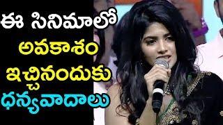 Megha Akash Cute Speech | Chal Mohan Ranga Pre Release Event | Nithiin | Pawan Kalyan