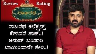 Director Anup Bhandari about Rajaratha Success | Rajaratha Success meet | Top Kannada TV