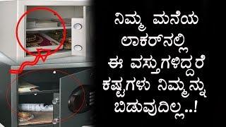 ನಿಮ್ಮ ಮನೆಯ ಲಾಕರ್ ನಲ್ಲಿ ಈ ವಸ್ತುಗಳನ್ನು ಇಟ್ಟರೆ ಕಷ್ಟಗಳು ನಿಮ್ಮನ್ನು ಬಿಡುವುದಿಲ್ಲಾ   Top Kannada TV
