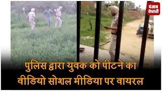 पुलिस द्वारा युवक को पीटने का वीडियो सोशल मीडिया पर वायरल