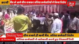 भैंस के आगे बीन बजाकर संविदा कर्मचारियों ने किया विरोध   Katni Hindi News - Tez News