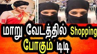 மாறு வேடத்தில் Shopping செய்ய போன டிடி|DD In Chennai Shopping Mall|DD Latest News