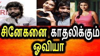 சினேகனை காதலிக்கும் ஓவியா|Oviya Love Snehan|Snegan |Oviya|Panagattu Nari|Tamil News Today