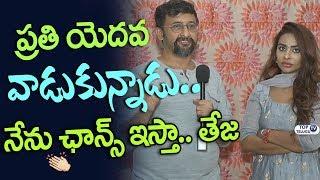 Director Teja Movie Chance to Sri Reddy | Director Teja about Sri Reddy | Top Telugu TV