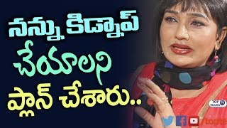 Ramya Sri Revealed Her Kidnap Story | Ramya Sri Interview With RajKamal | Babu Mohan | Top Telugu TV