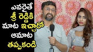 Director Teja Byte About Actress Sri Reddy   Director Teja   Sri Reddy - Bhavani HD Movies