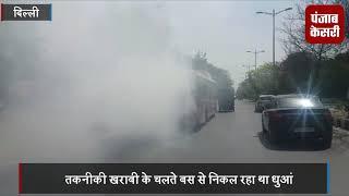 धुआं फैलाती हुई सड़क पर दौड़ती रही DTC बस, वीडियो वायरल