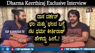 Actor Dharma Keerthiraj amazing words about Darshan | Dharma Keerthiraj Interview | Top Kannada TV