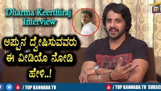 Dharma Keerthiraj About Puneeth Rajkumar | Dharma Keerthiraj Interview | Top Kannada TV
