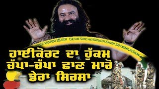 High Court Allowed Search of dera sirsa, appoints Court commissioner