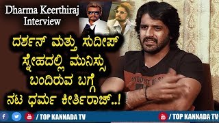 Dharma Keerthiraj About Sudeep Darshan Friendship | Actor Dharma Keerthiraj Interview