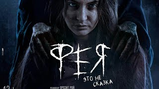 Pari Is Set To Release In Russia On April 29, 2018 After Raid And Padman