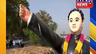 मऊ में तोड़ी गई भीम राव अम्बेडकर की मूर्ति #ATV NEWS CHANNEL