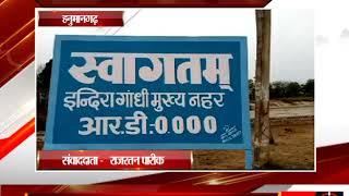 हनुमानगढ़ - आईजीएनपी आज से हो जाएगी बंद - tv24