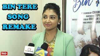 Bin Tere Sanam Remake : Bhoomi Trivedi & Bilal