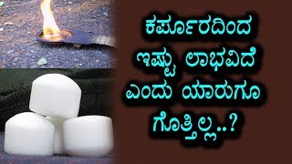 Health Benefits & Uses of Camphor | Kannada Health Tips | Top Kannada TV