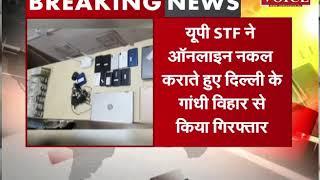 लखनऊ:  यूपी STF ने SSC की ऑनलाइन परीक्षा में बैठने वाले सॉल्वरों को किया गिरफ्तार