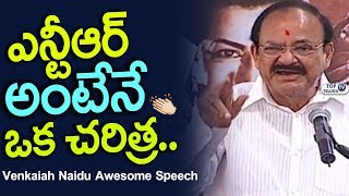 Venkaiah Naidu Awesome Speech @ NTR Biopic Movie Opening | #NTRBIOPIC Launch | Balakrishna | Balayya
