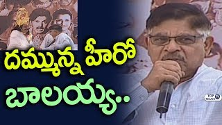 Allu Aravind about Balakrishna @ NTR Biopic Movie Opening | #NTRBIOPIC Launch | Top Telugu TV