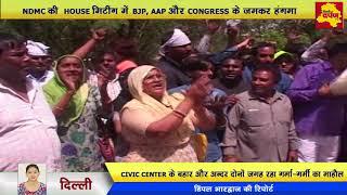 Delhi - NDMC की HOUSE मीटिंग में BJP, AAP और CONGRESS का हंगमा