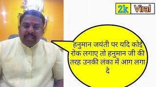 हनुमान जयंती को लेकर हैदराबाद BJP विधायक टी राजा सिंह का संदेश