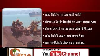Another Blow To Mining In Goa; Ore Transportation Suspended By High Court