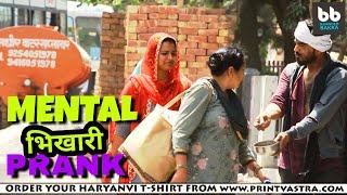 MENTAL Bhikhari Prank in Haryana