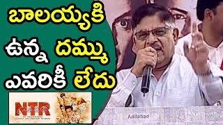 Producer Allu Aravind Superb Speech @ NTR Biopic Movie Launch || Balakrishna || Venkaiah Naidu
