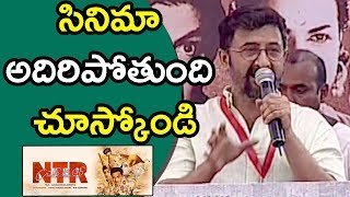 Director Teja Superb Speech @ NTR Biopic Movie Launch  || Balakrishna || Venkaiah Naidu