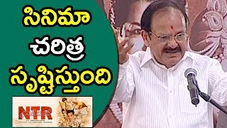Venkaiah Naidu Fantastic Speech @ NTR Biopic Movie Launch  || Balakrishna ||