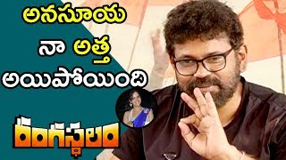 Sukumar Speech About Anasuya At Rangasthalam Pre Release Press Meet | Ram Charan | Samantha