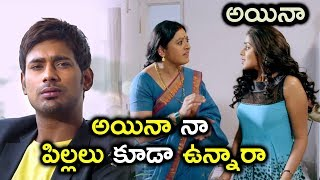 Poorna Parents Misunderstands Poorna And Varun Sandesh - Nuvvala Nenila Movie Scenes