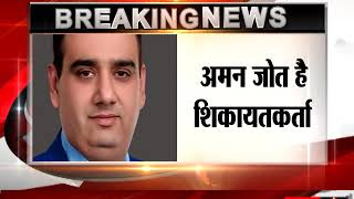 vinay hari booked by mohali police || fraud || immigration company || विनय हरी पर धोखा धड़ी का मामला