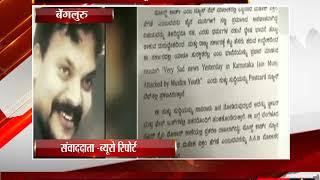 बेंगलुरु - फेक न्यूज मामला - tv24