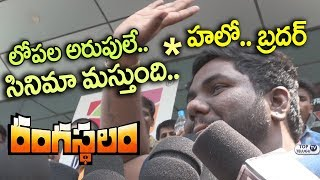 Viva Harsha about Rangasthalam Movie | #RangasthalamPublicTalk | Ram Charan | Top Telugu TV