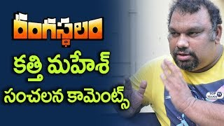 Kathi Mahesh Shocking Comments on Rangasthalam | Kathi Mahesh Rangasthalam Review | Top Telugu TV