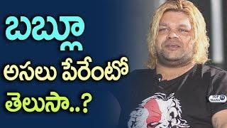 బబ్లూ అసలు పేరేంటో తెలుసా..? Chitram Fame Babloo Real Name | Chitram Movie Chance |  Babloo Father